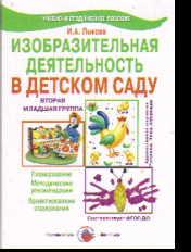 Изобразительная деятельность в детском саду: Вторая младш гр.: Учебно-метод