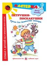 Петрушкин-поскакушкин: Куклы для домашнего театра