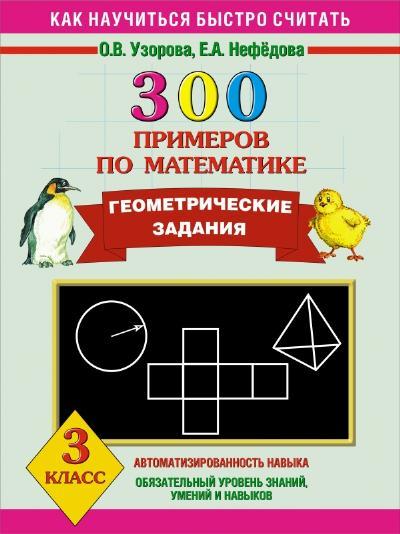 300 примеров по математике. 3 кл.: Геометрические задания