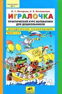 Игралочка: Практ. курс математики для дошк.: Метод. реком.: Ч.1: 3-4 лет