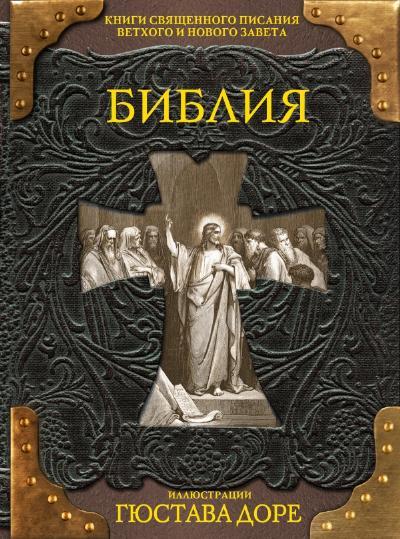 Библия. Книги Священного Писания Ветхого и Нового Завета с иллюстрациями