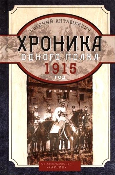 Хроника одного полка. 1915 год: Роман