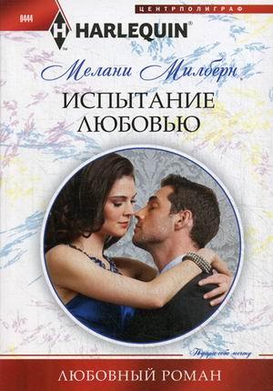 Испытание любовью: Роман