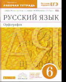 Русский язык. 6 кл.: Раб. тетрадь к учеб. Разумовской. Орфография /+850211/