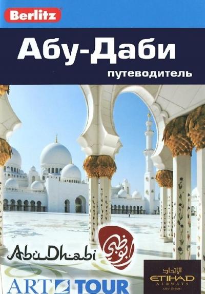 Абу-Даби: Путеводитель