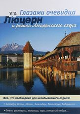 Швейцария: Люцерн: Путеводитель