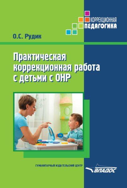 Практическая коррекционная работа с детьми дошкольного возраста с общим нед