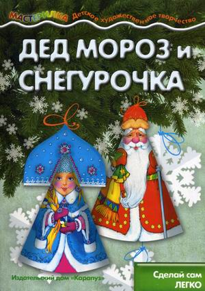 Дед Мороз и Снегурочка: Сделай сам легко