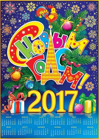 Календарь листовой 2017 0-02-5038А С Новым годом! А1 лак