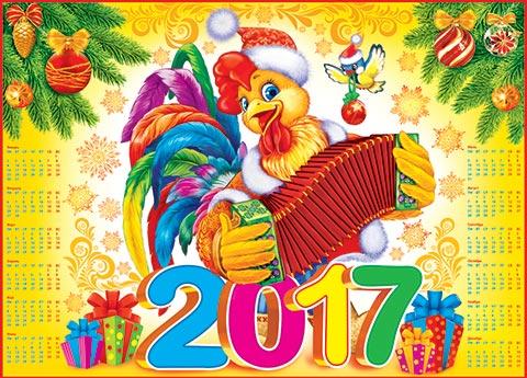 Календарь листовой 2017 0-02-5035А Символ года
