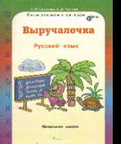 Русский язык: Выручалочка: Справочник для начальной школы ФГОС