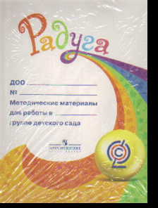 Радуга: Метод. материалы для работы в ___группе детского сада: Папка