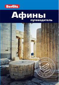 Афины: Путеводитель