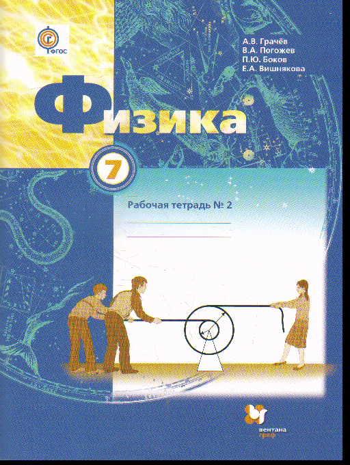 Физика. 7 кл.: Рабочая тетрадь: В 2 ч. Ч.2 ФГОС