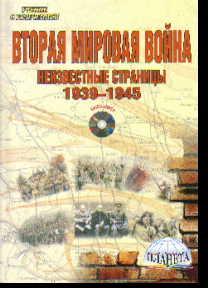Вторая мировая война. 1939-1945 гг.: Метод. пособие