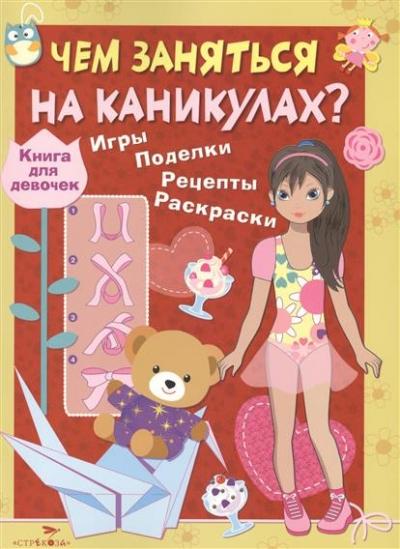 Книга для девоченк: Игры, поделки, рецепты, раскраски