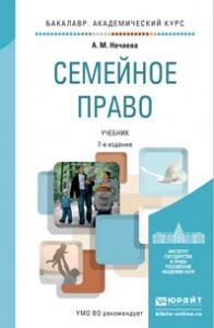 Семейное право: Учебник для академического бакалавриата