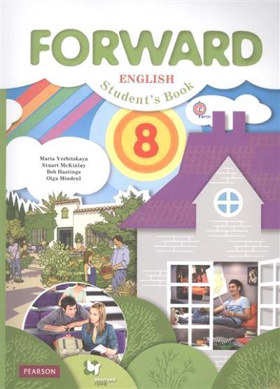 Английский язык. 8 класс: Учебник (ФГОС)