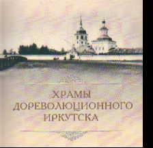 Храмы дореволюционного Иркутска