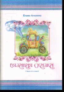 Вязаная сказка: Стихотворения для детей