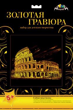 Гравюра А4 Колизей (золото)