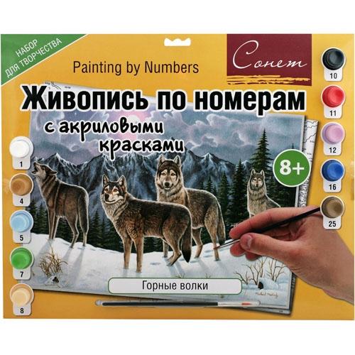 Живопись по номерам акрил Сонет 30х40 Горные волки