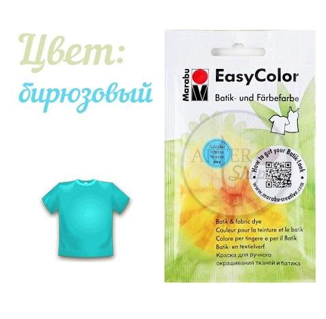 Краска для окрашивания ткани вручную Easy Color бирюзовый 25гр