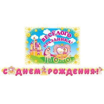 Гирлянда 8-16-074А С днем рождения! Длина 2,4 пластиз принцесса в карете