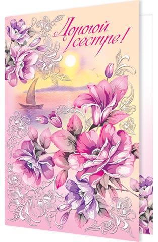 Открытка для дорогой сестры, открытки для
