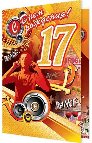 Своими руками, открытки с днем рождения для подростка 17 лет