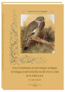 Охотничьи и промысловые птицы Европейской части России и Кавказа