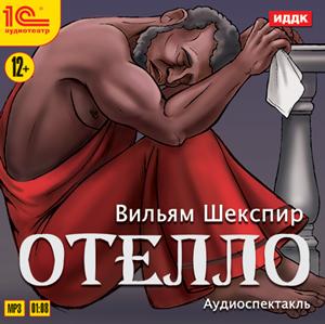 CD Отелло: Аудиоспектакль