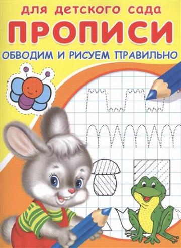 Для детского сада. Обводим и рисуем правильно