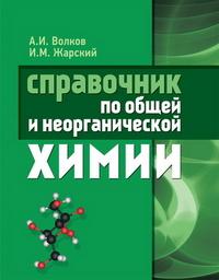 Справочник по общей и неорганической химии