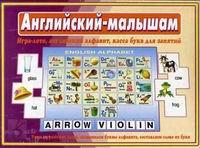 Английский - малышам: Игра-лото, английский алфавит, касса букв для занятий