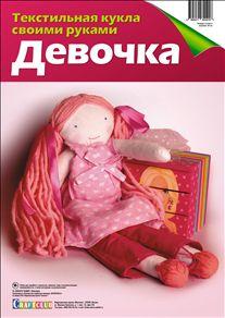 Текстильная кукла своими руками. Девочка 40 см