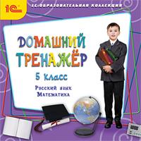 CD Домашний тренажер. 5 класс: Русский язык. Математика