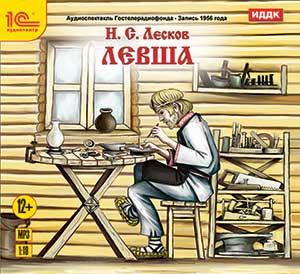 CD Левша: Аудиоспектакль