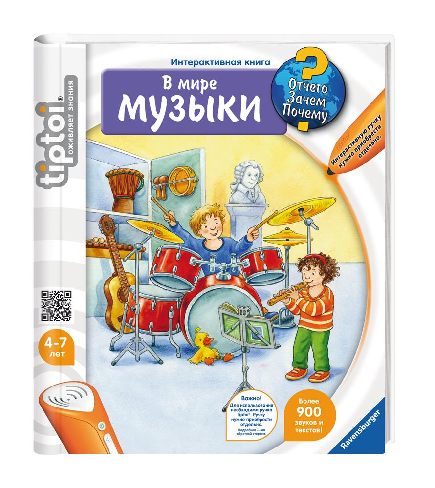 В мире музыки: Интерактивная книга