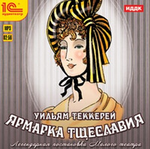 CD Ярмарка тщеславия: Легендарная постановка Малого театра