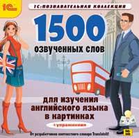 CD 1500 озвученных слов для изучения английского языка в картинках