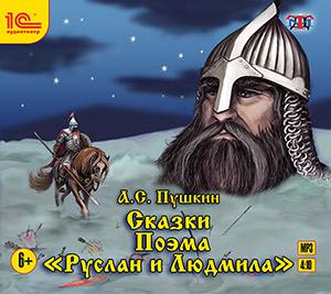 """CD Сказки. Поэма """"Руслан и Людмила"""": Аудиотеатр"""
