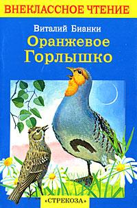 Оранжевое Горлышко: Сказка