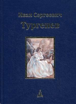 Юбилейное издание: В 3 т.: Т.2: Повести. Senilia (стихотворения в прозе)