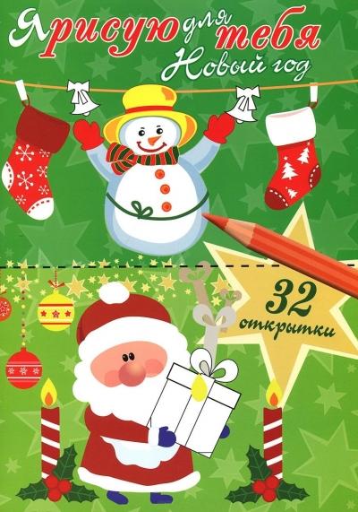 Я рисую для тебя: Вып 2: Новый год: 32 открытки