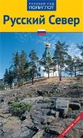 Русский Север: Путеводитель: 13 маршрутов, 12 карт