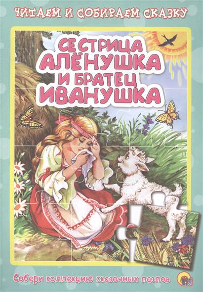 Сестрица Аленушка и братец Иванушка: Русская народная сказка + пазл