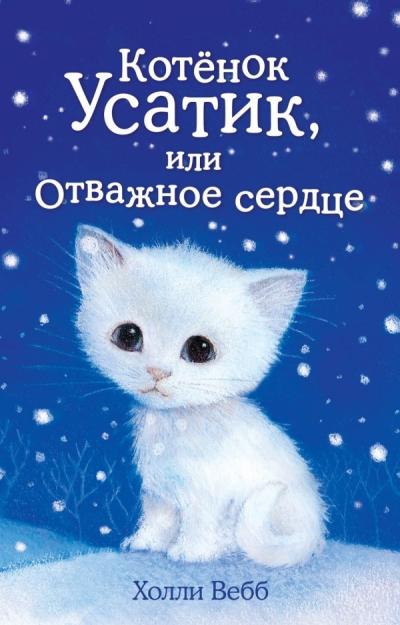 Котенок Усатик, или Отважное сердце: Повесть