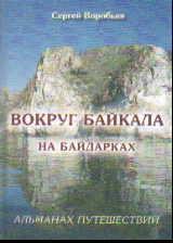 Вокруг Байкала на байдарках: Альманах путешествий
