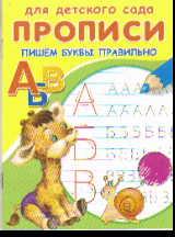 Для детского сада. Прописи. Пишем буквы правильно